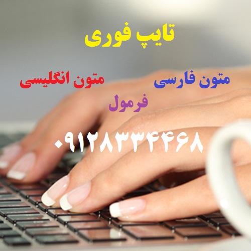 تایپ فوری انگلیسی، فارسی و فرمول