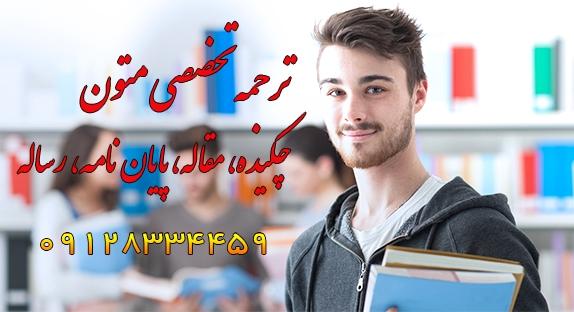 ترجمه تخصصی متون دانشجویی