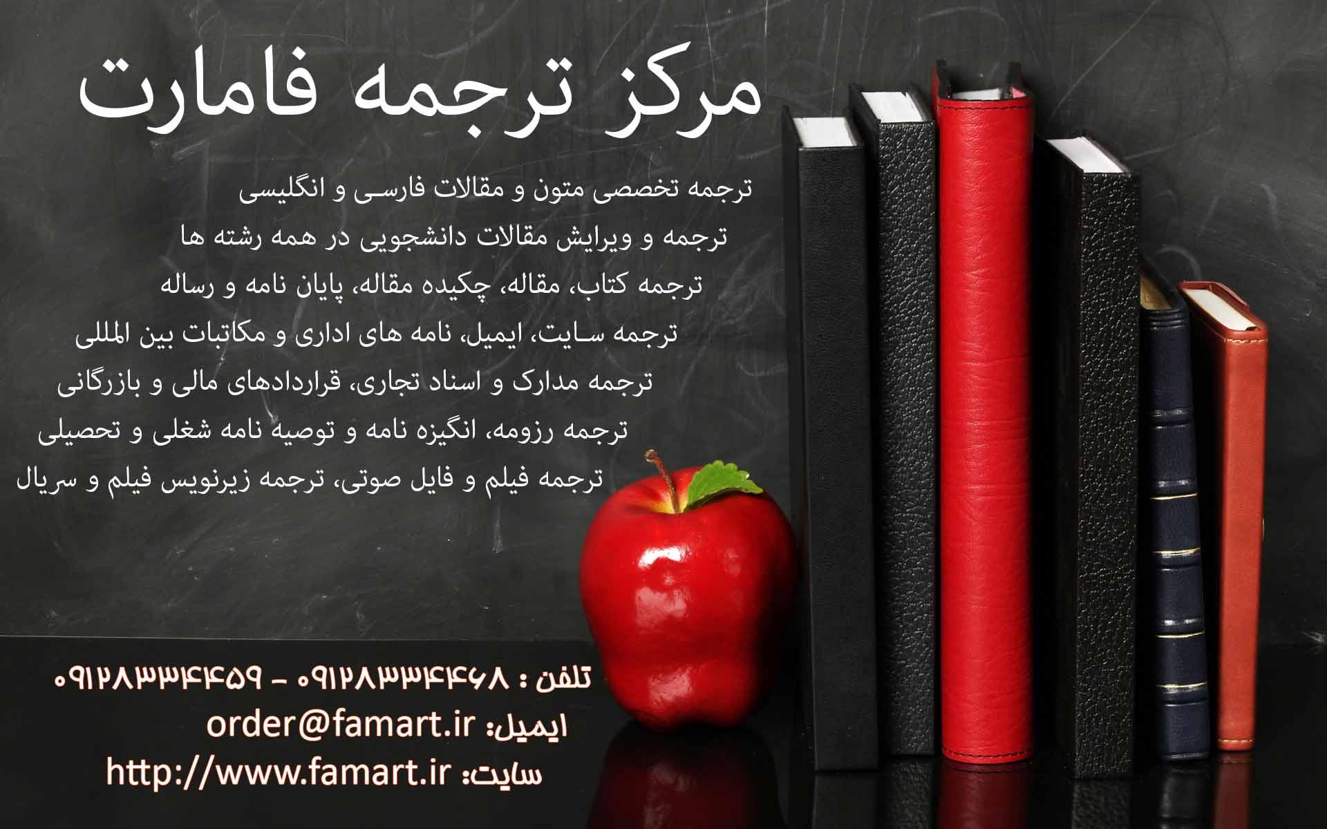 خدمات ترجمه انگلیسی و فارسی مرکز ترجمه فامارت