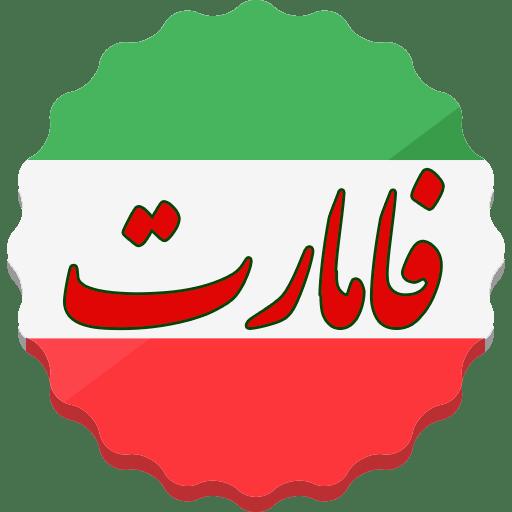لوگوی مرکز ترجمه تخصصی فامارت