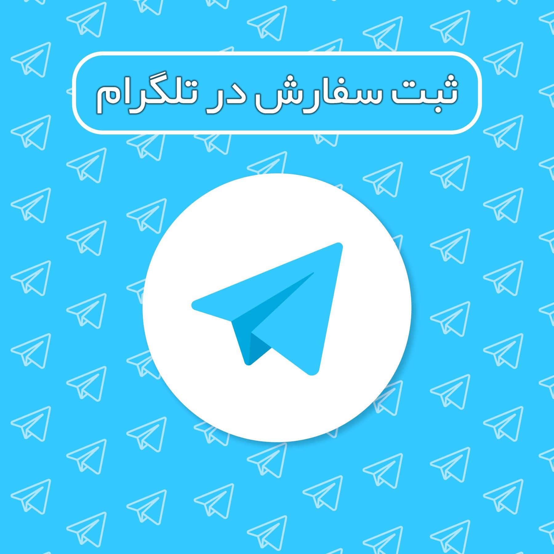 سفارش فوری ترجمه در تلگرام