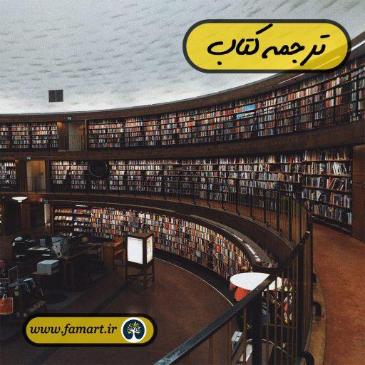 ترجمه تخصصی کتاب