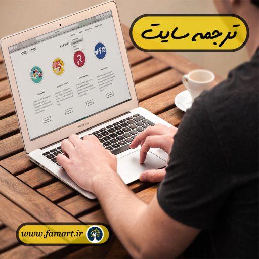ترجمه سایت و ایمیل